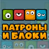 Bullets And Blocks game