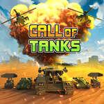 Повикване на танкове игра