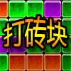 Cube Crash Chinese game
