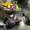 Тичане човек Psy Gangnam игра