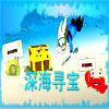 Buceo - chino juego